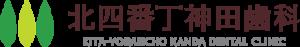上杉北四番丁神田歯科医院ロゴ